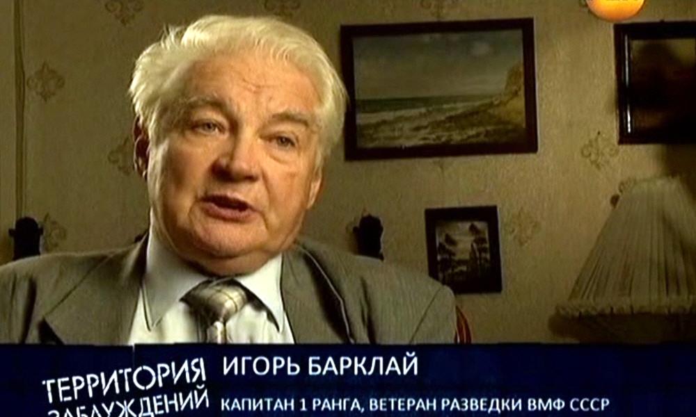 Игорь Барклай - капитан 1 ранга, ветеран разведки ВМФ СССР