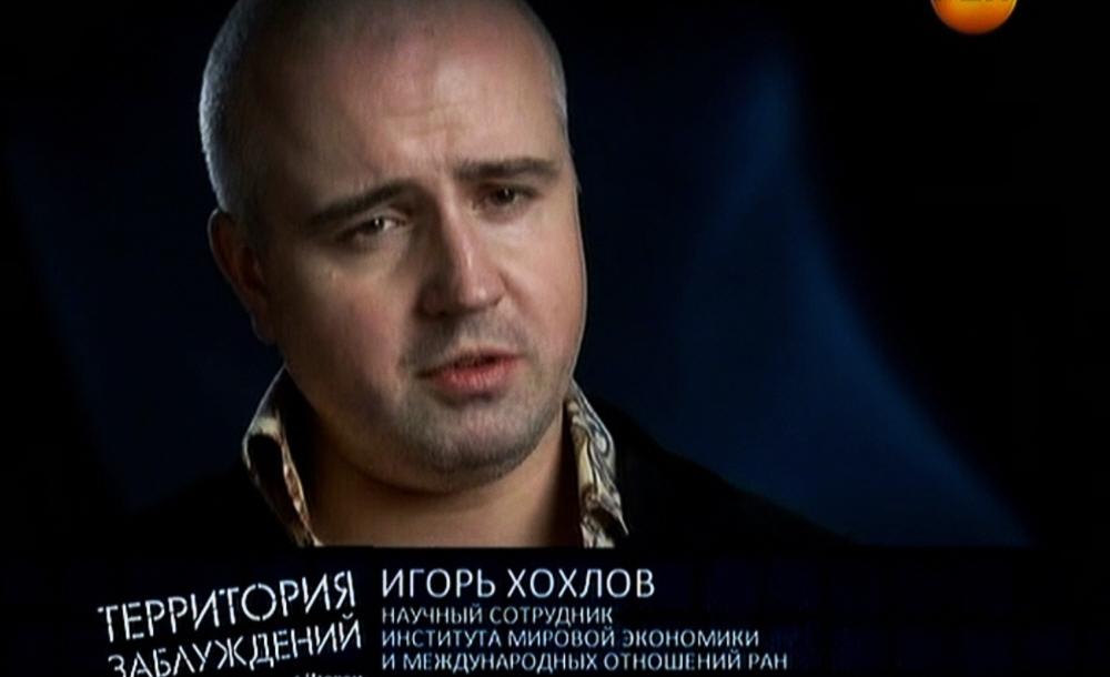 Игорь Хохлов - научный сотрудник института мировой экономики и международных отношений РАН