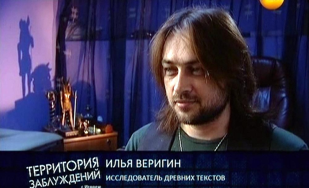 Илья Веригин - исследователь древних текстов