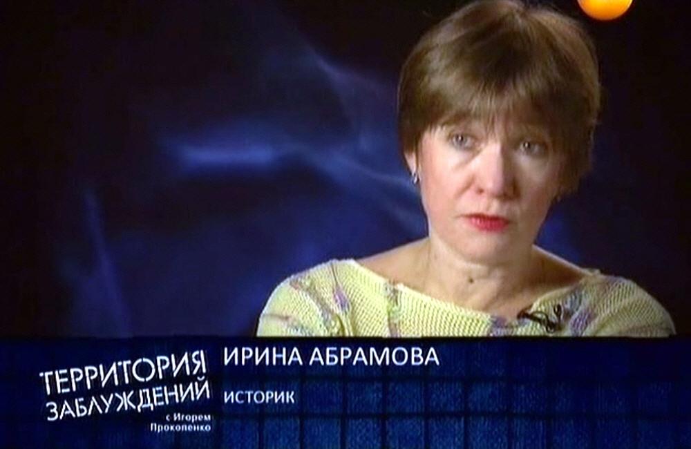 Ирина Абрамова - историк
