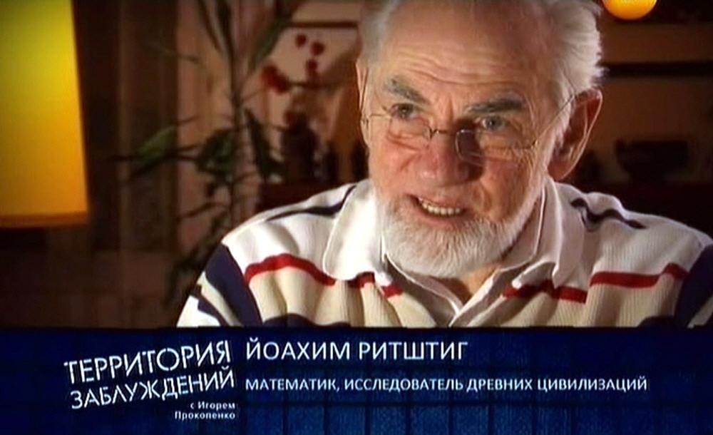Йоахим Ритштиг - математик, исследователь древних цивилизаций