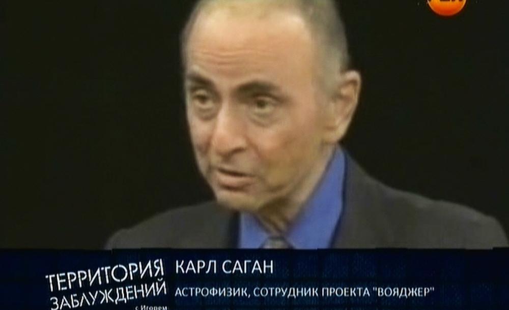 Карл Саган - астрофизик, сотрудник проекта Вояджер