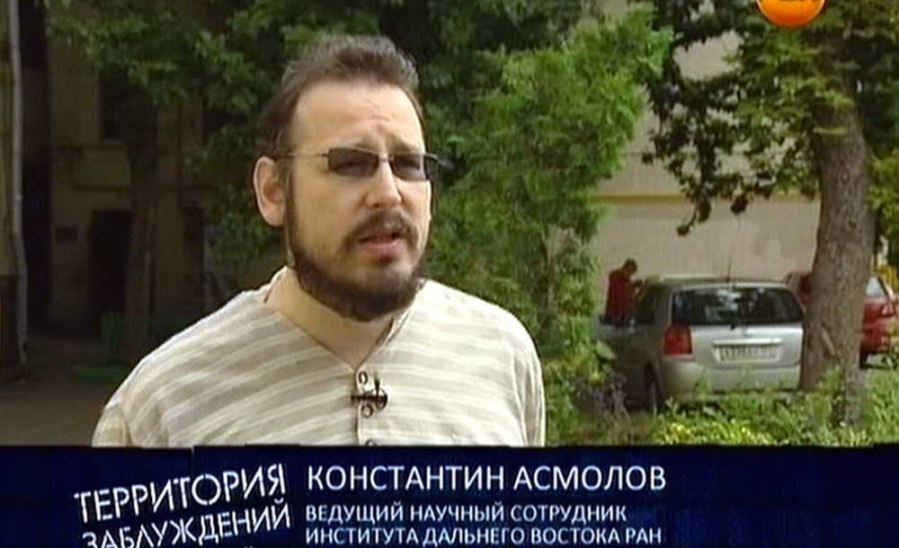 Константин Асмолов - ведущий научный сотрудник Института Дальнего Востока РАН