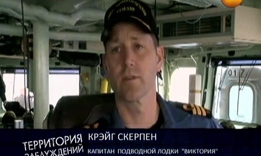 Крэйг Скерпен - капитан подводной лодки Виктория