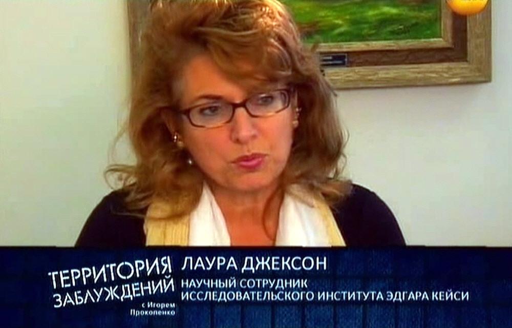 Лаура Джексон - научный сотрудник исследовательского института Эдгара Кейси