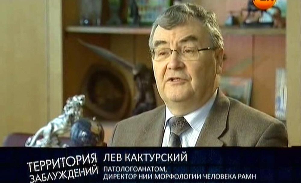 Лев Кактурский - патологоанатом, директор НИИ Морфологии Человека РАН