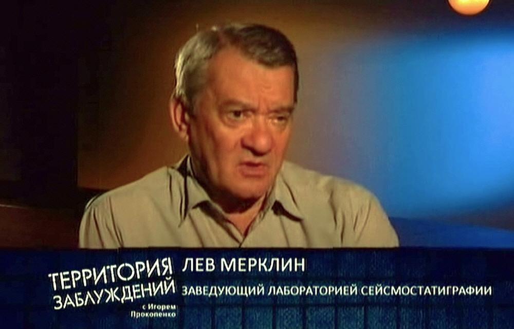 Лев Мерклин - заведующий лабораторией сейсмостратиграфии