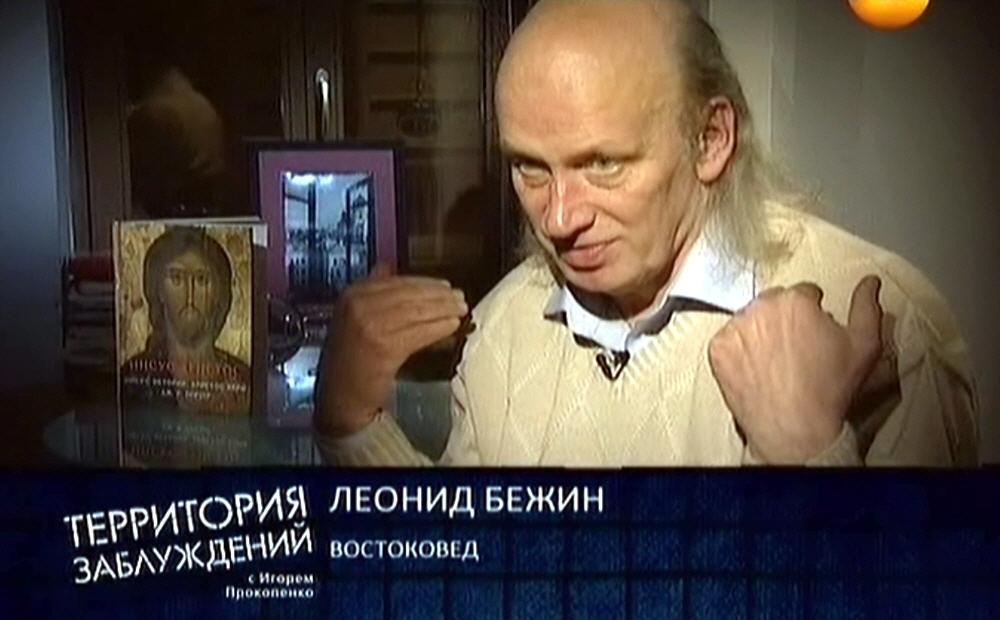 Леонид Бежин - востоковед