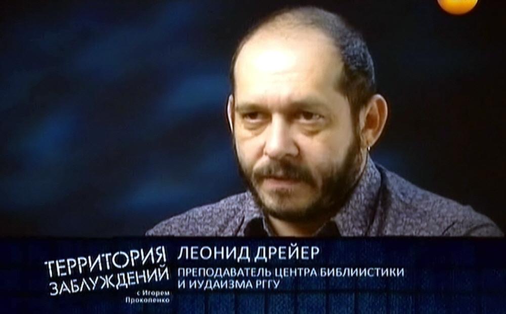 Леонид Дрейер - преподаватель центра библиистики и иудаизма РГТУ