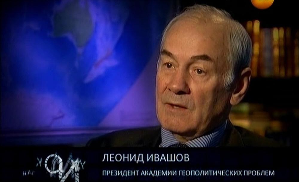 Леонид Ивашов - президент академии геополитических проблем