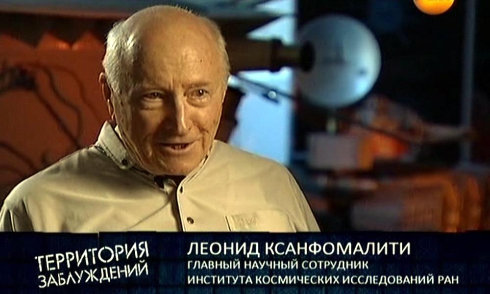 Леонид Ксанфомалити - главный научный сотрудник Института Космических Исследований РАН