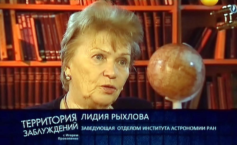 Лидия Рыхлова - заведующая отделом института астрономии РАН