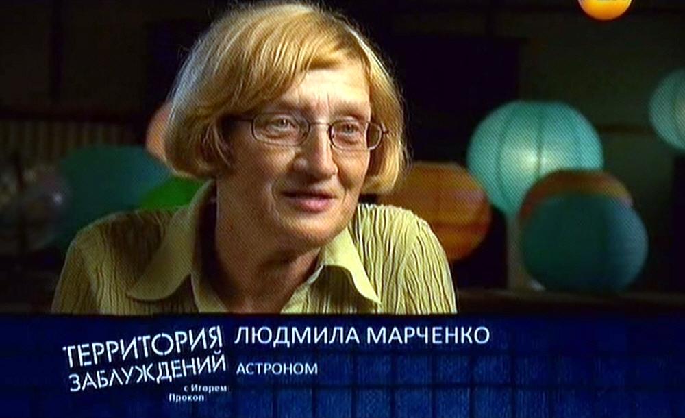 Людмила Марченко - астроном