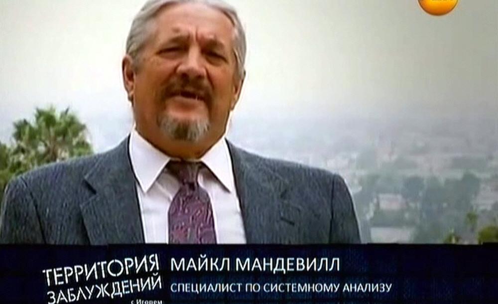 Майкл Мандевилл - специалист по системному анализу