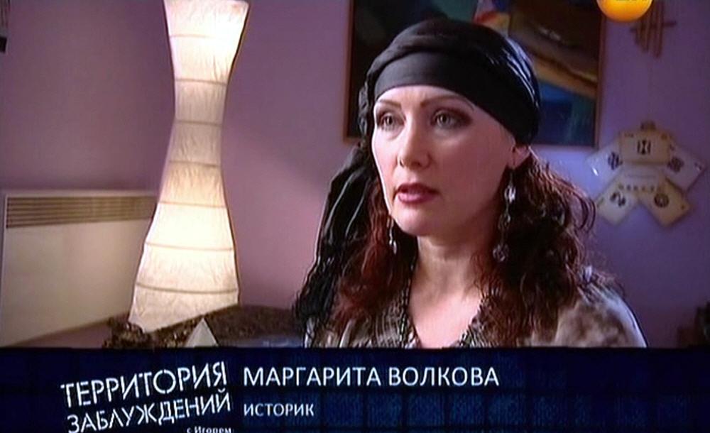 Маргарита Волкова - историк