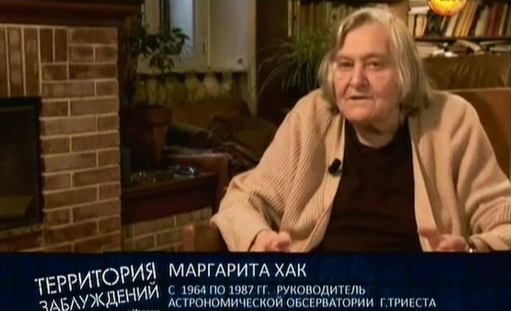 Маргарита Хак - руководитель Астрономической Обсерватории Триеста с 1964 по 1987 годы