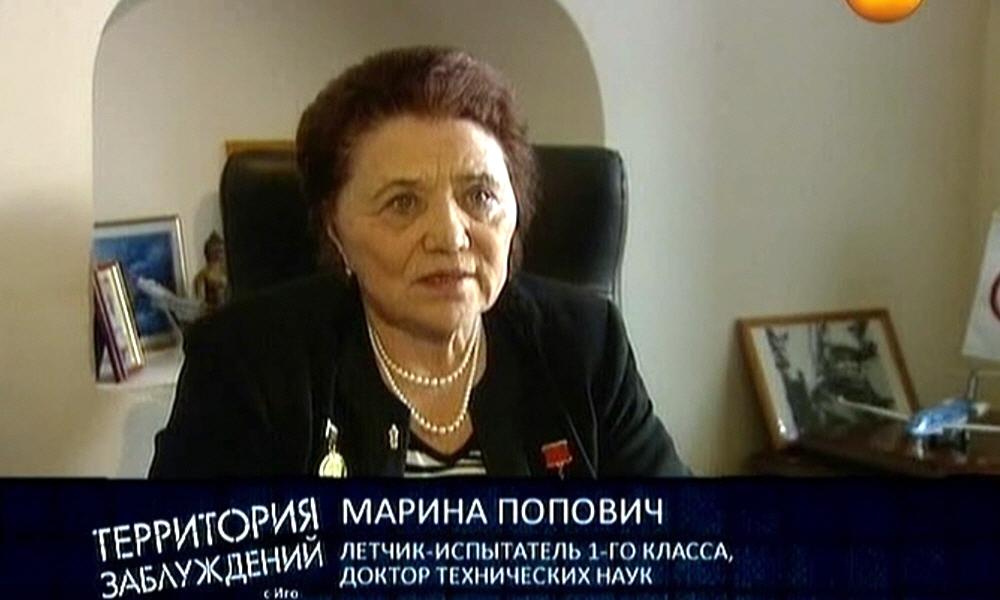Марина Попович - лётчик-испытатель 1-го класса, доктор технических наук