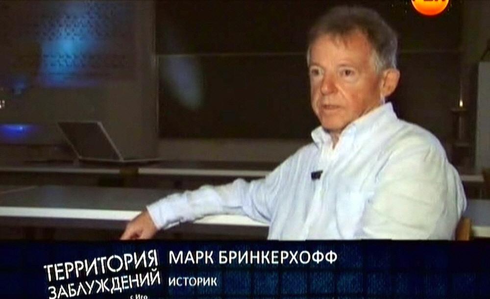 Марк Бринкерхофф - историк