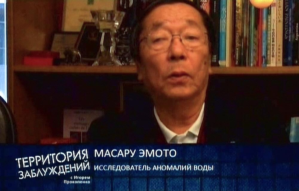 Масару Эмото - японский исследователь аномалий воды