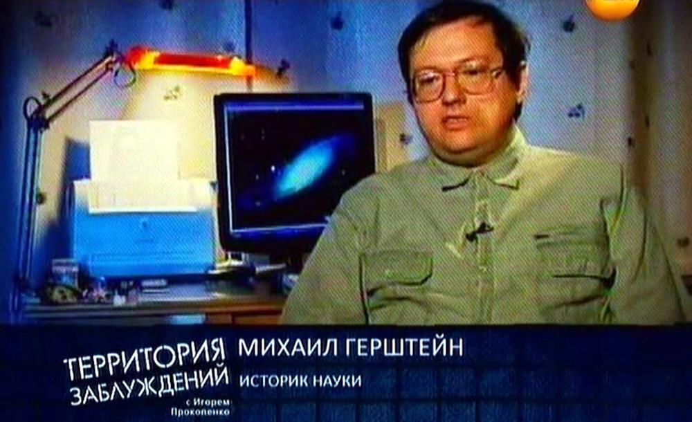 Михаил Герштейн - историк науки