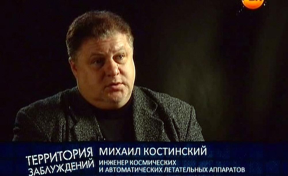 Михаил Костинский - инженер космических и автоматических летательных аппаратов