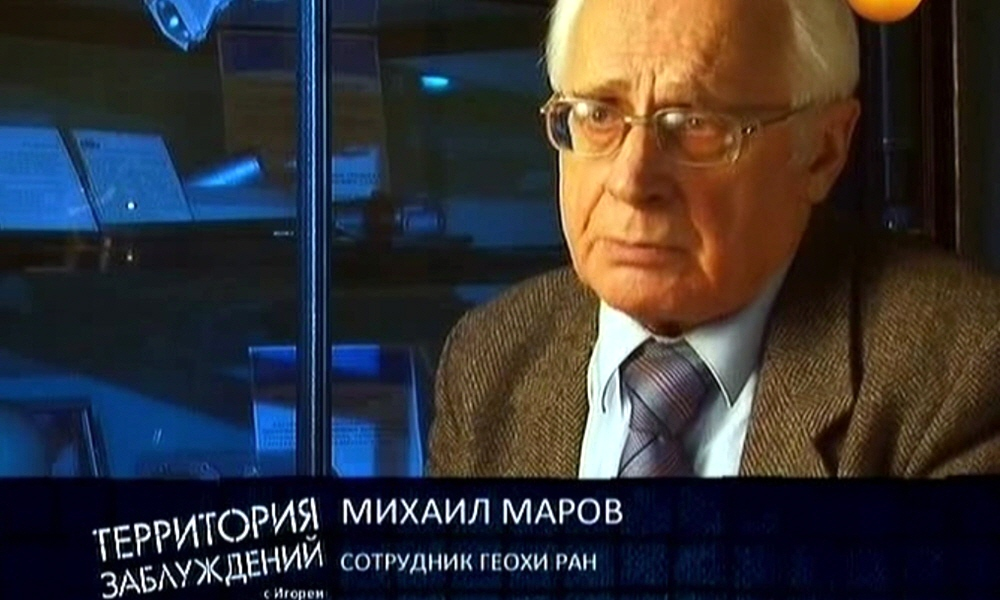 Михаил Маров - сотрудник ГЕОХИ РАН