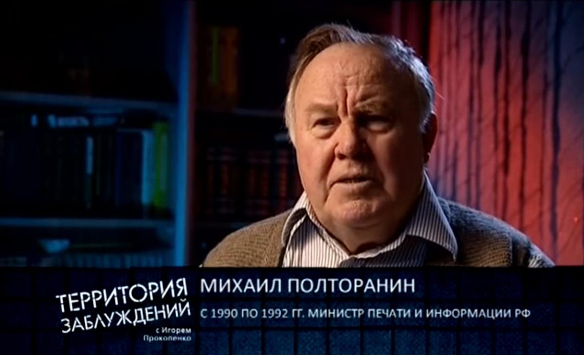 Михаил Полторанин - министр печати и информации РФ с 1990 по 1992 годы