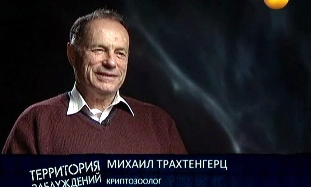 Михаил Трахтенгерц - криптозоолог