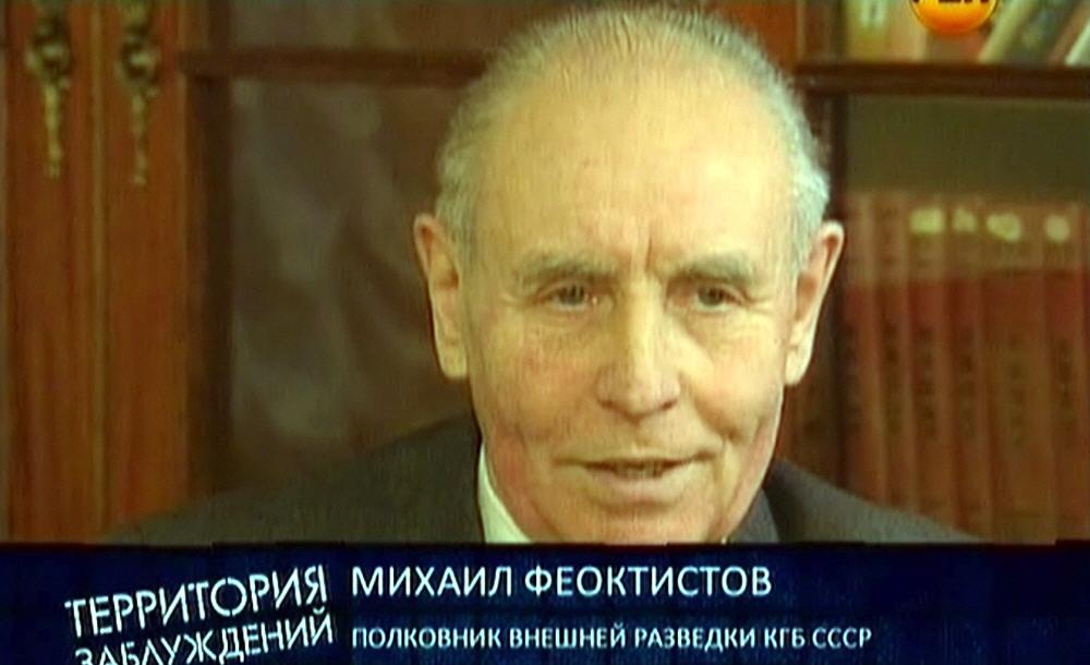 Михаил Феоктистов - полковник внешней разведки КГБ СССР