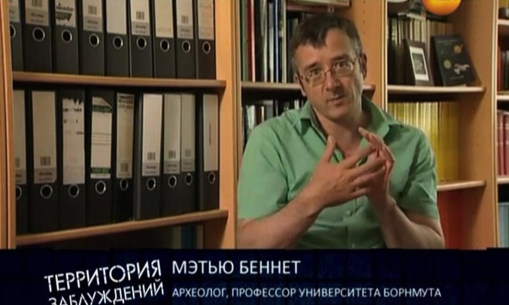 Мэтью Беннет - археолог, профессор Университета Борнмута