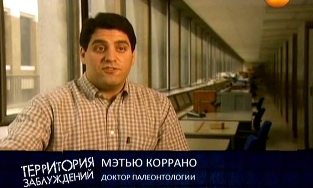 Мэтью Коррано - доктор палеонтологии Древняя авиация многих тысяч лет назад