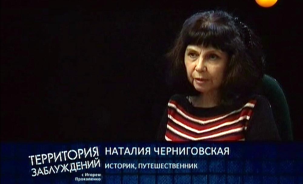 Наталия Черниговская - историк путешественник
