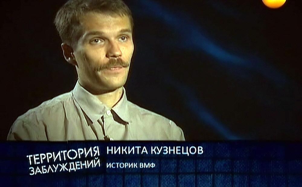 Никита Кузнецов - историк Военно-Морского Флота
