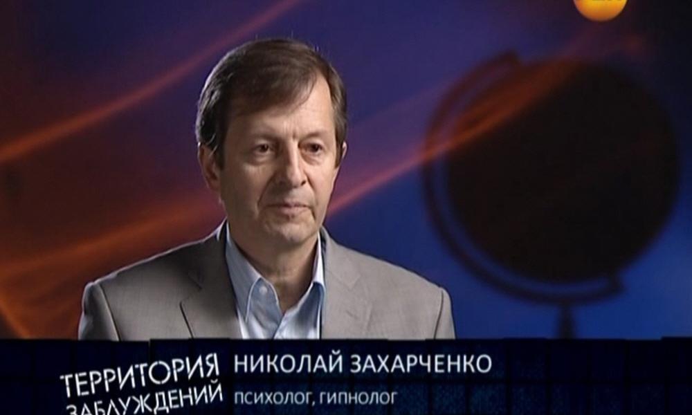Николай Захарченко - психолог, гипнолог