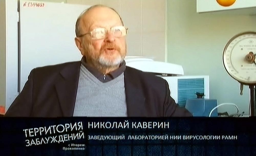 Николай Каверин - заведующий лабораторией НИИ Вирусологии РАМН