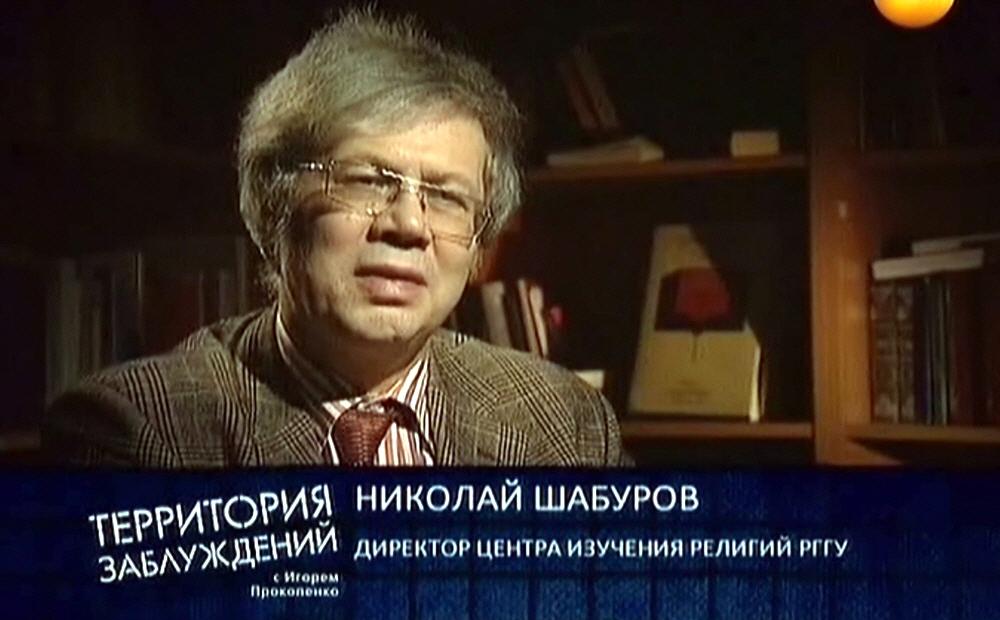 Николай Шабуров - директор центра изучения религия РГТУ