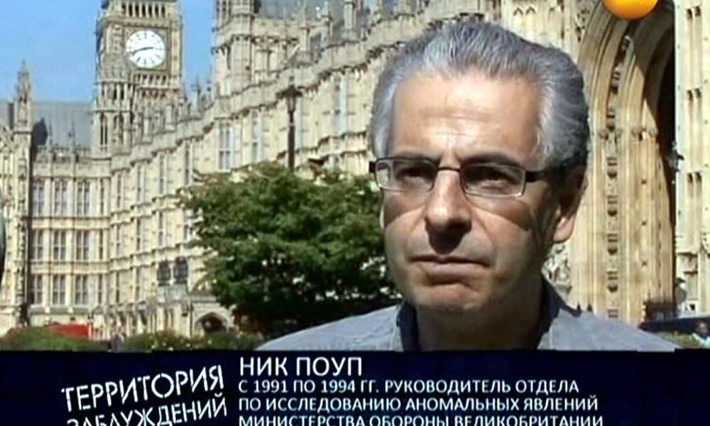 Ник Поуп - экс-руководитель отдела по исследованию аномальных явлений Министерства Обороны Великобритании
