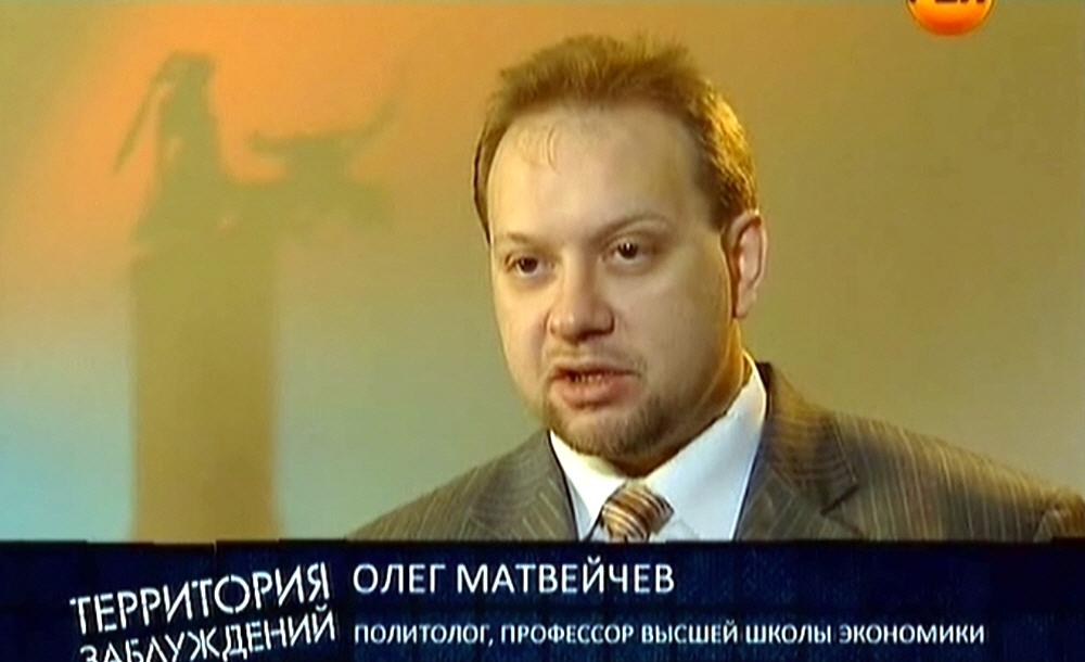 Олег Матвейчев - политолог, профессор Высшей Школы Экономики