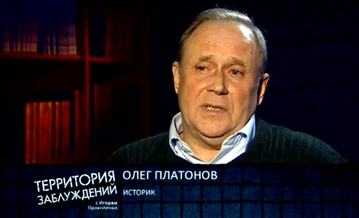 Олег Платонов - историк