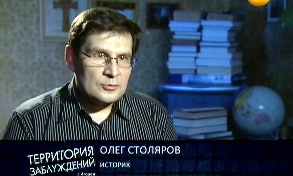 Олег Столяров - историк