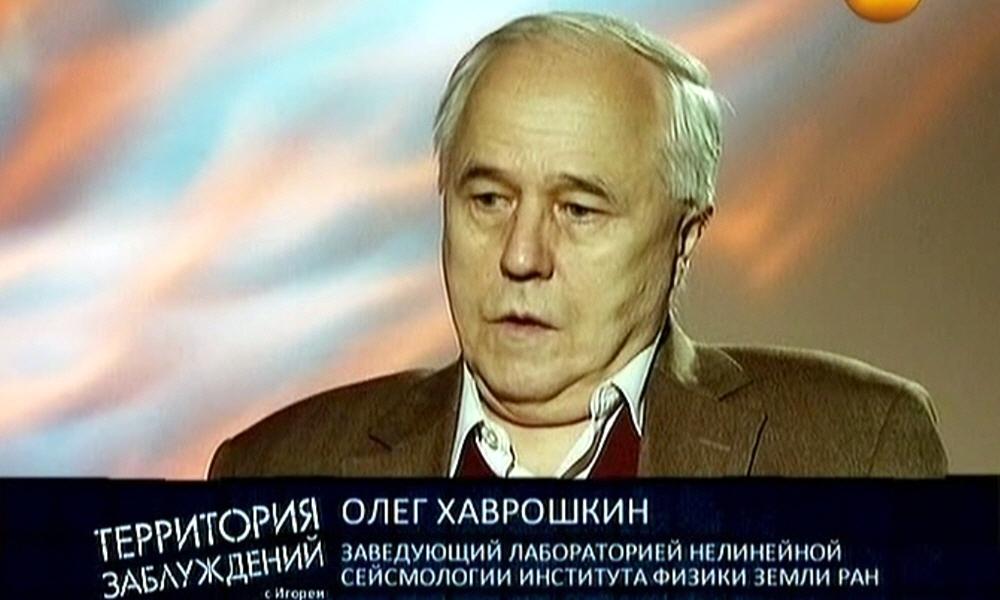 Олег Хаврошкин - заведующий лабораторией Нелинейной Сейсмологии Института Физики Земли РАН