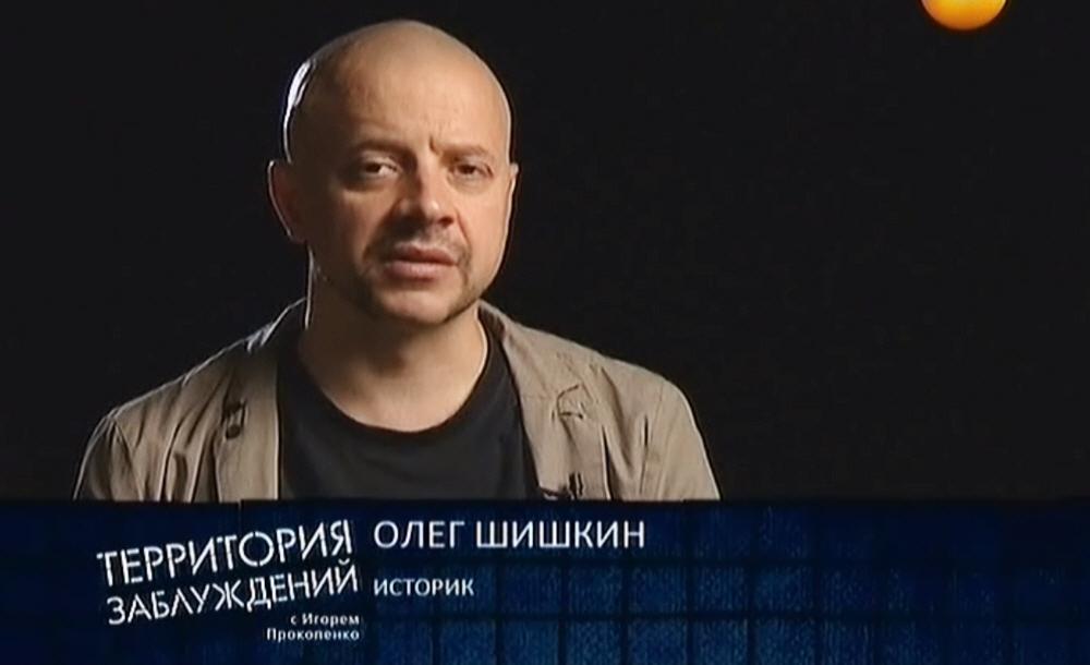 Олег Шишкин - историк