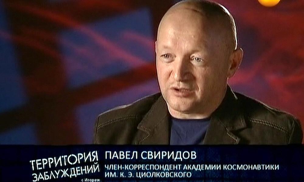 Павел Свиридов - член-корреспондент Академии Космонавтики имени Циолковского К.Э.