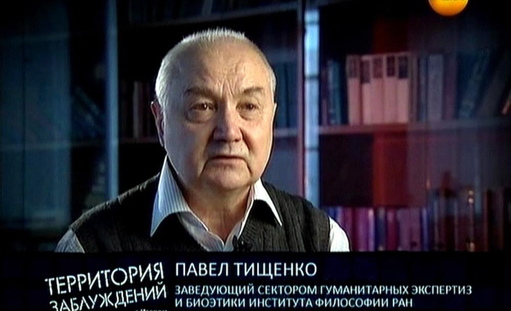 Павел Тищенко - заведующий сектором гуманитарных экспертиз и биоэтики Института Философии РАН