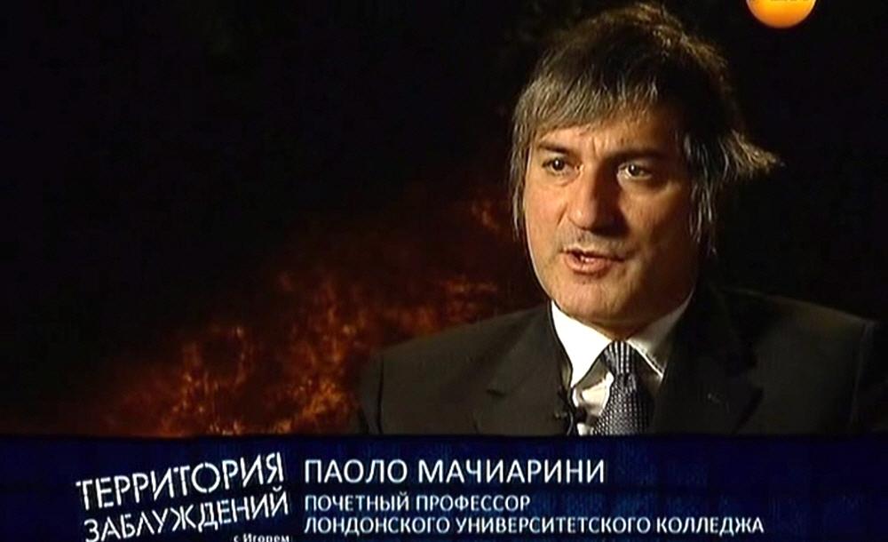 Паоло Мачиарини - почётный профессор Лондонского Университетского Колледжа
