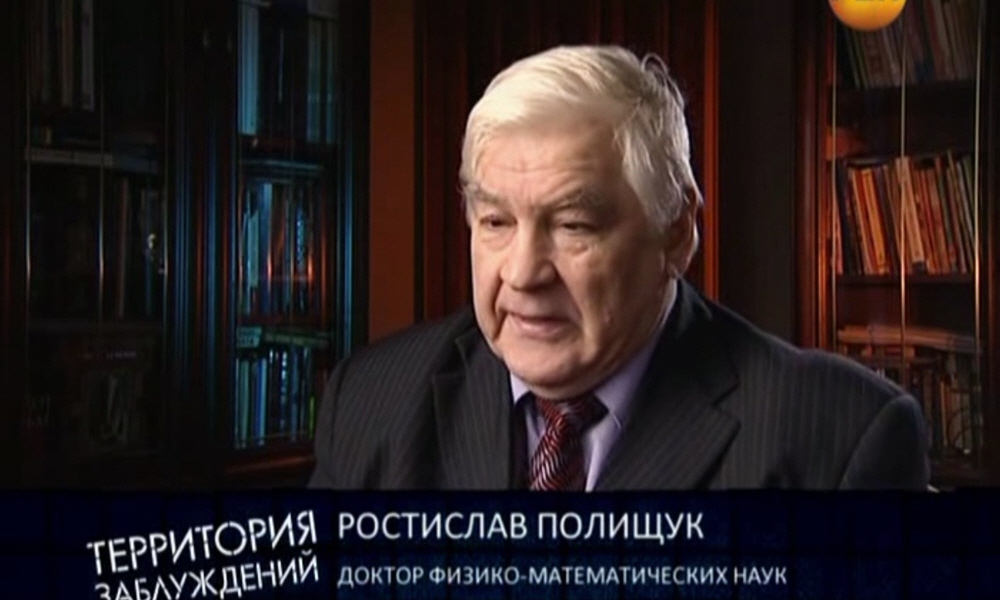 Ростислав Полищук - доктор физико-математических наук