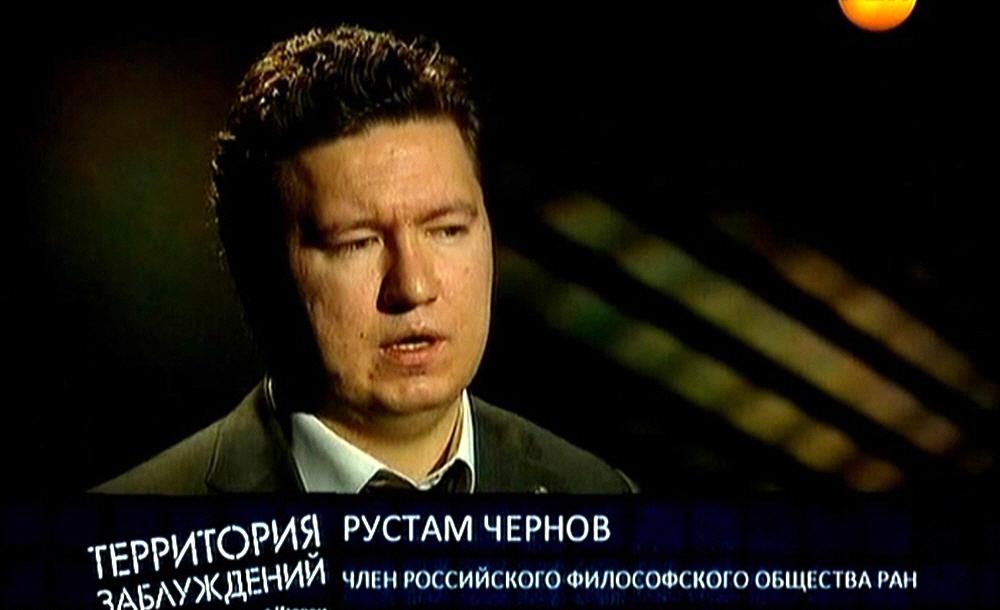 Рустам Чернов - член российского философского общества РАН
