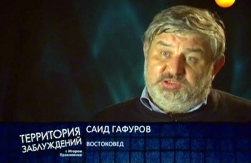 Саид Гафуров - востоковед