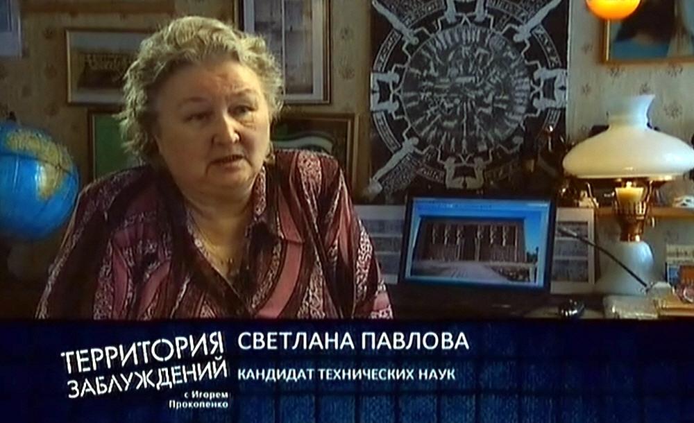 Светлана Павлова - кандидат технических наук