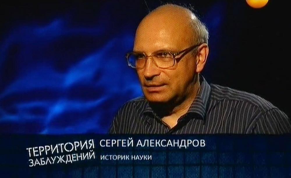 Сергей Александров - историк науки